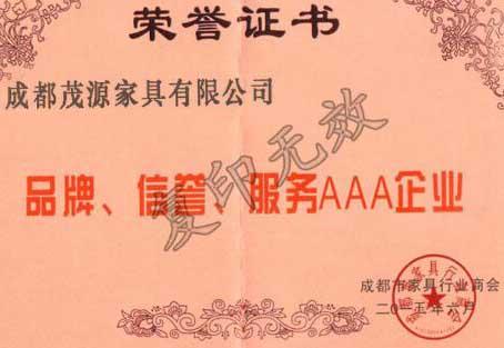 三A级信用单位证书