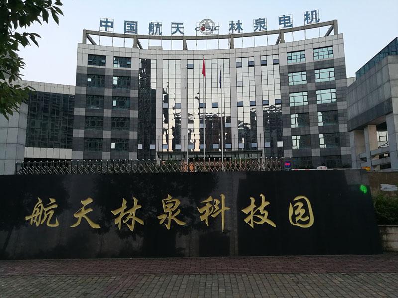 案例展示-中国航天林泉机电