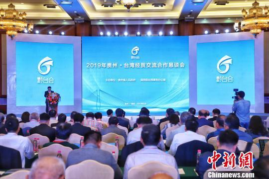 2019贵州·台湾经贸交流合作恳谈会贵阳开幕