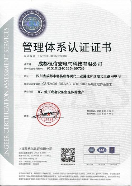 高、低压成套设备空壳的生产环境管理体系认证证书
