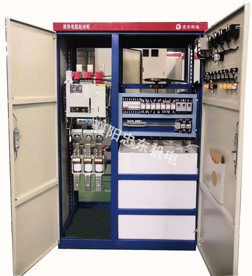 ZDR水阻启动与定子回路一体柜
