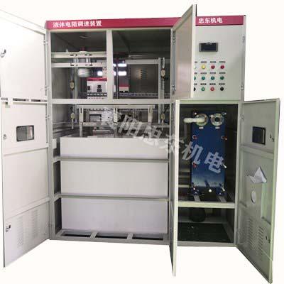 ZYQT系列液体电阻调速装置
