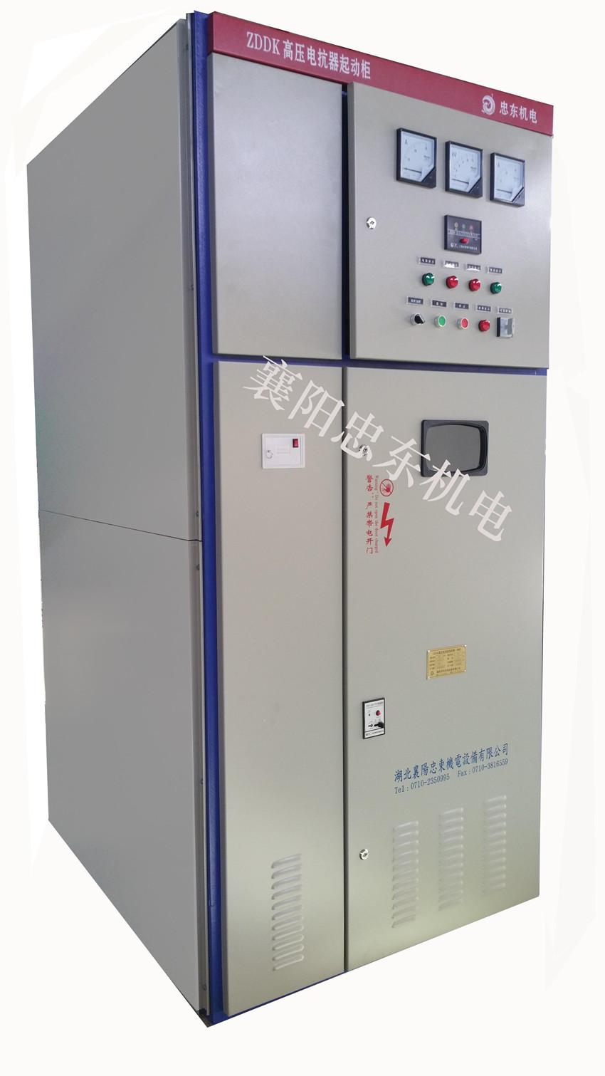 ZDDK高压电抗器起动柜