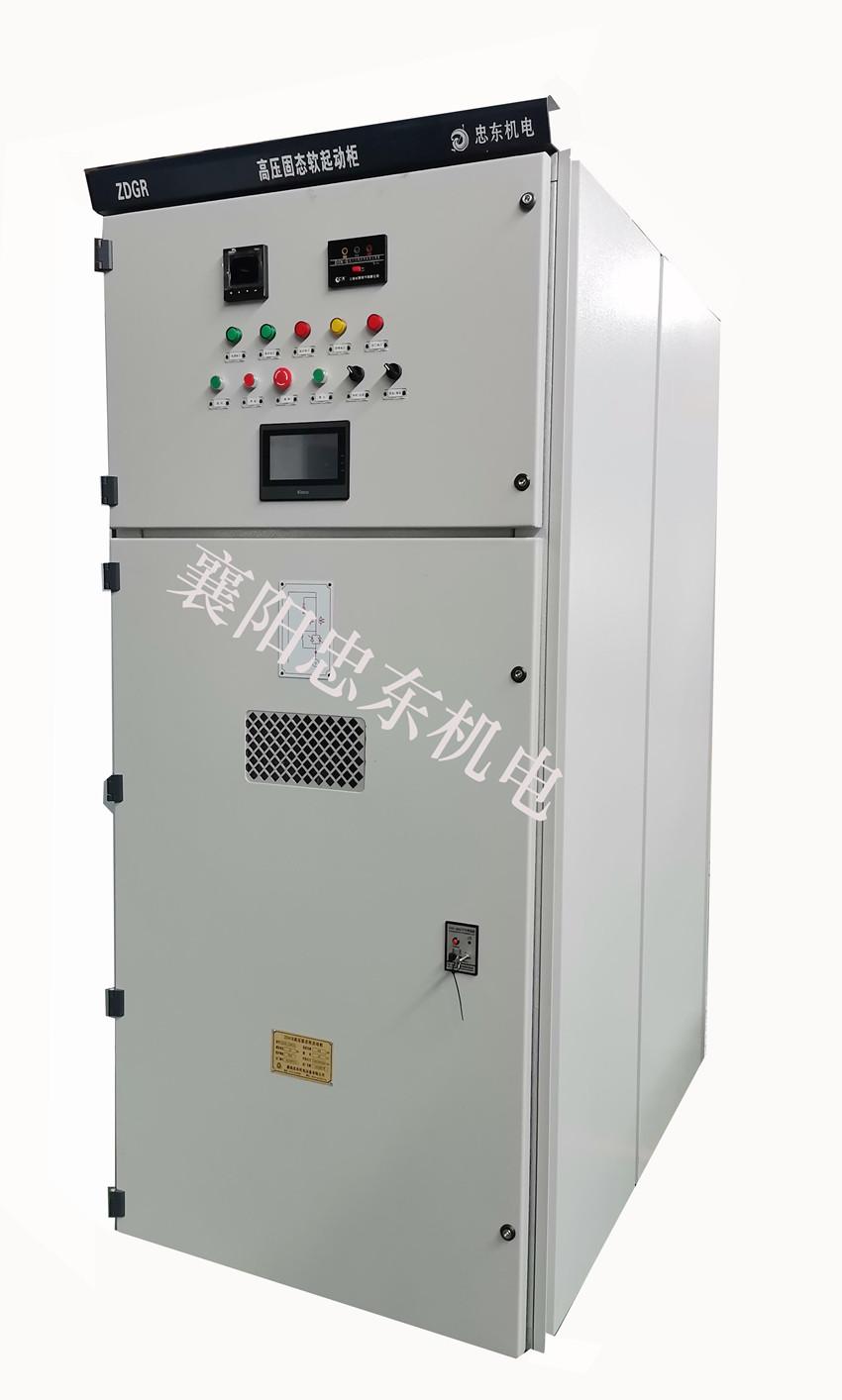 ZDGR系列高压固态软启动柜