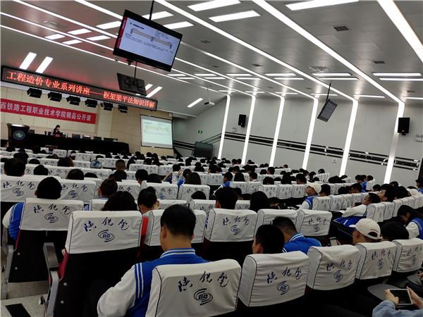 精品公开课-陕西铁路工程职业技术学院