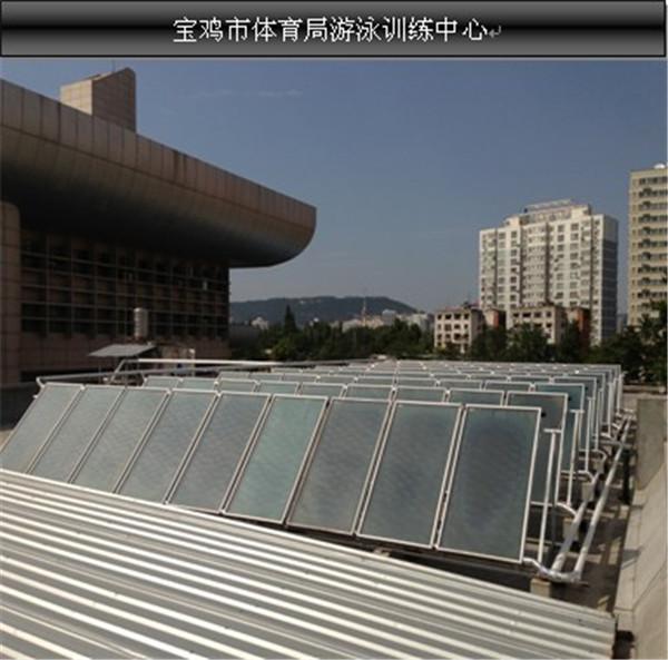 西安太阳能热水系统—宝鸡市体育局游泳训练中心