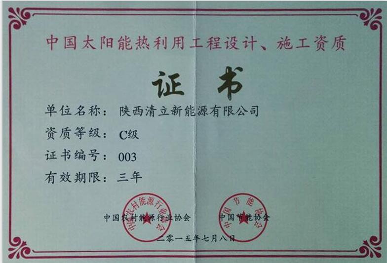 中国太阳能热利用工程设计、施工资质证书