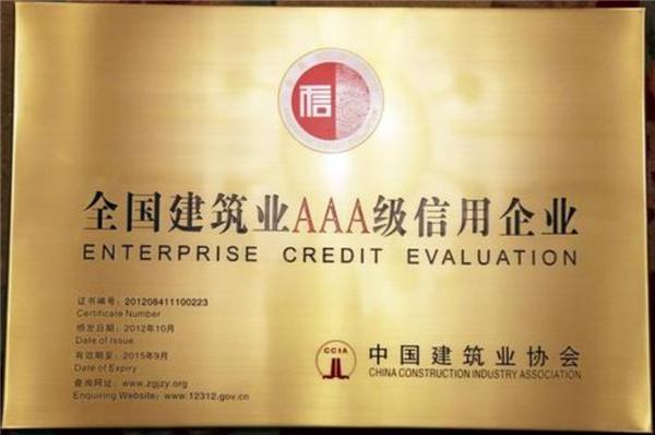 全国建筑业AAA级信用企业