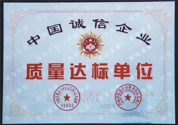 中国诚信企业质量达标单位