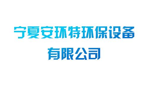 宁夏安环特环保设备有限公司
