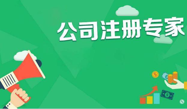 @宁夏石嘴山公司注册要准备哪些资料?