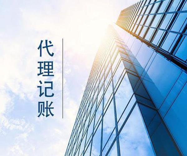 @石嘴山代理记账公司给企业带来的五大优势