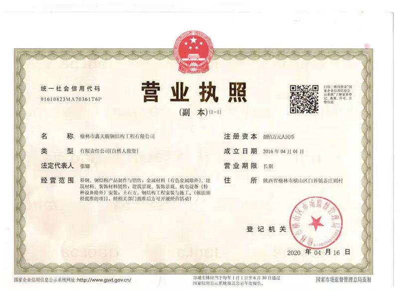 榆林天赐钢结构工程营业执照