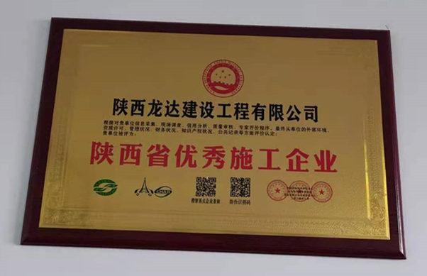 陕西省优 秀施工企业