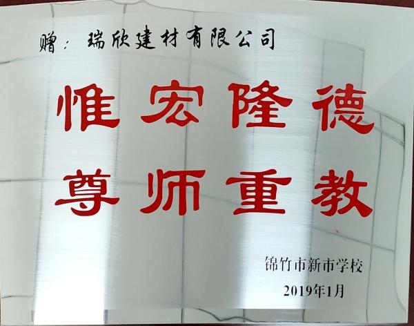 绵竹市新市学校赠瑞欣建材有限公司恢宏隆德 尊师重教 牌匾