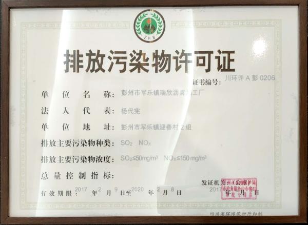 排污许可证