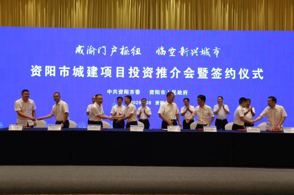 2020年8月资阳签约仪式