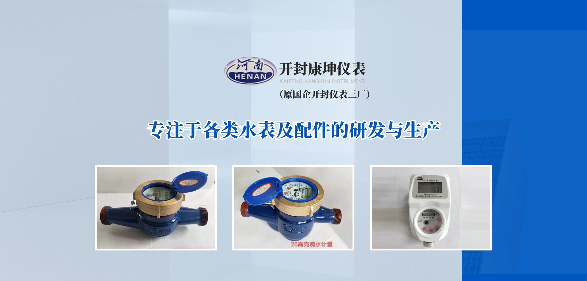 河南普通机械水表