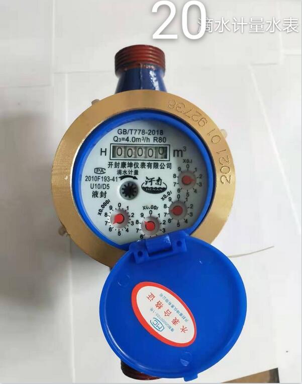 河南滴水计量水表价格