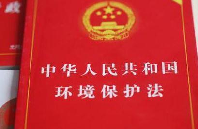 法规条例—中华人民共和国环境保护法(2014修订)