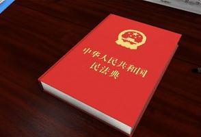 法规条例—中华人民共和国民法典(目录、第 一条-第五百条)