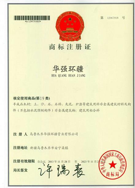 华强环疆商标证书