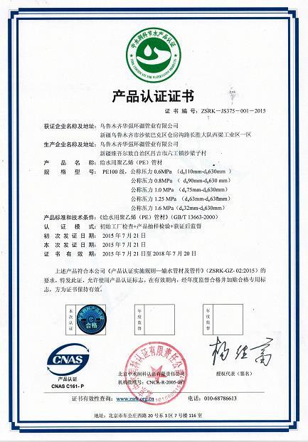 华强环疆节水认证