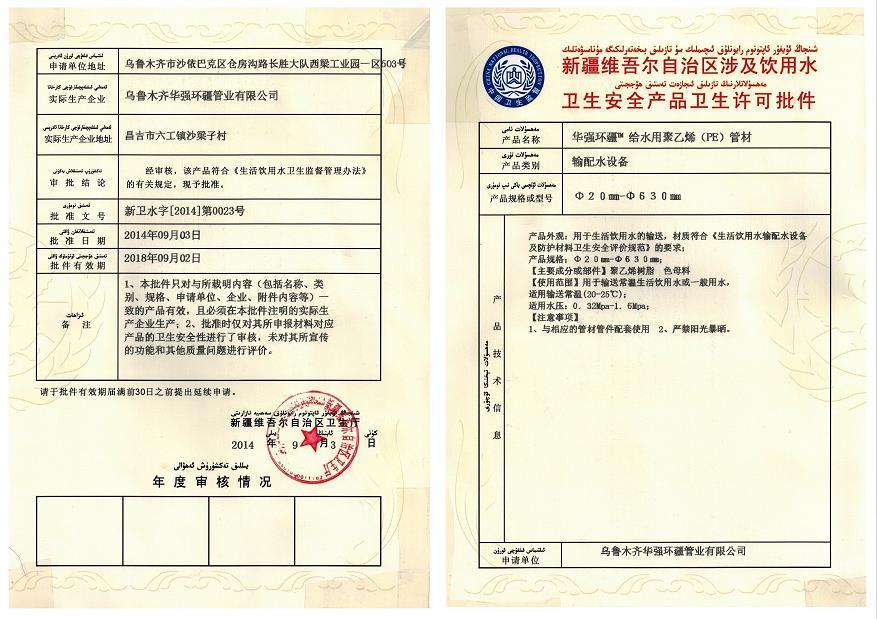 华强环疆卫生许可证