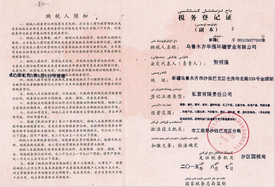 华强环疆国税副本