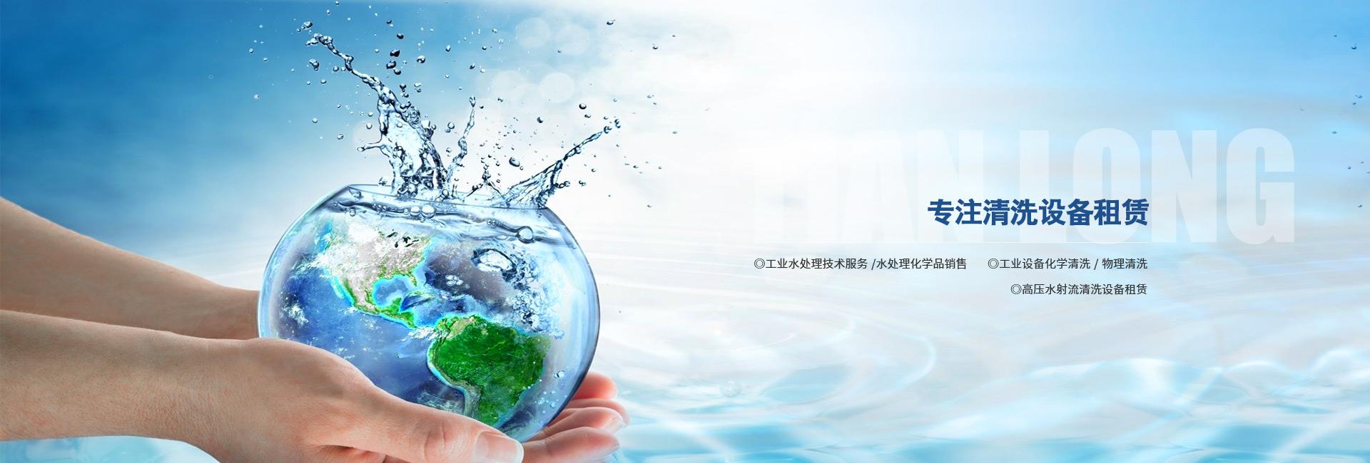榆林化学清洗工程