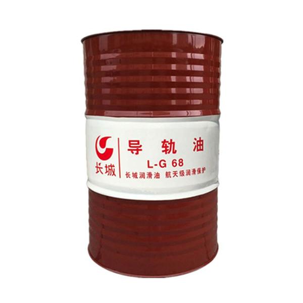 长城L-HG液压导轨油