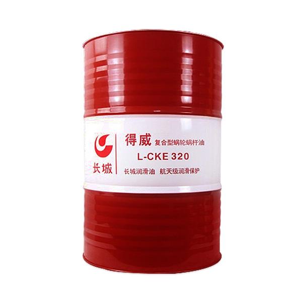 长城L-CKE涡轮蜗杆油
