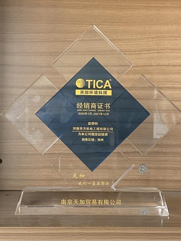荣获天加科技经销商证书