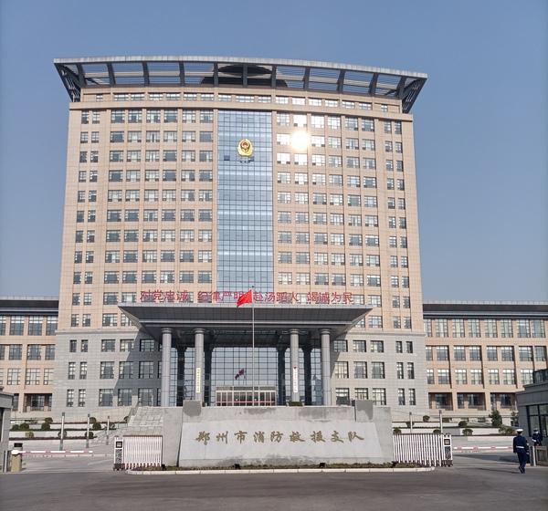 郑州市消防应急救援指挥中心暨空勤站项目