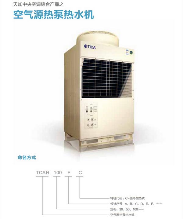 河南空气源热泵工程