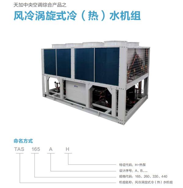 河南天加中央空调模块机组