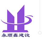 永顺鑫建设