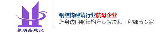 四川永顺鑫建设工程有限公司