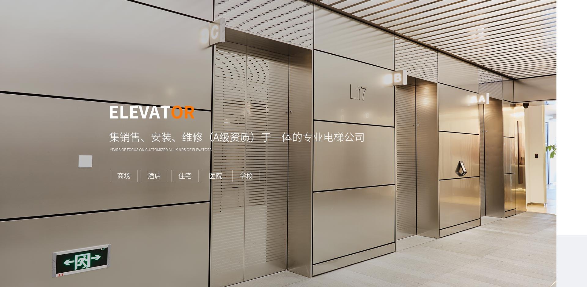 綿陽載貨電梯