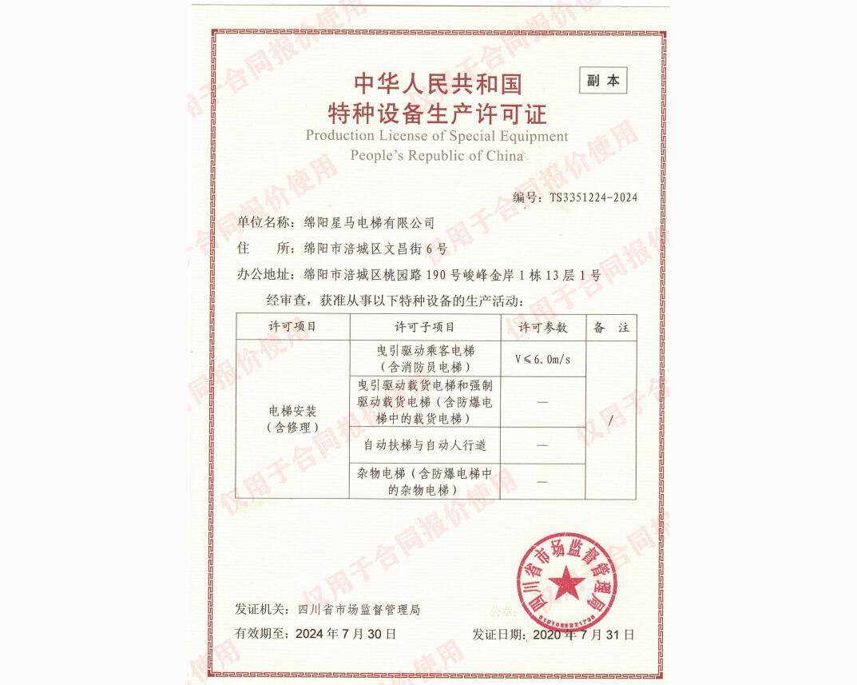 設備生產許可證