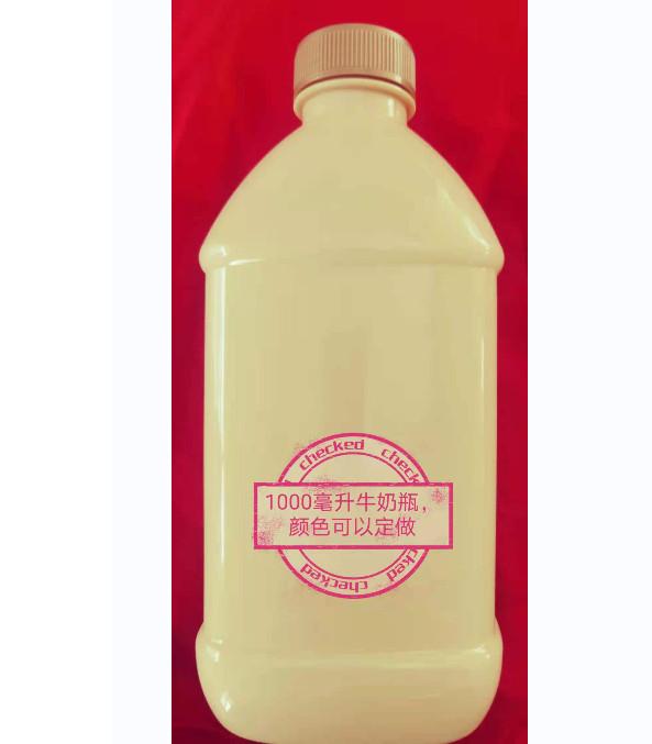 张家口牛奶塑料瓶 1000毫升牛奶瓶 颜色可定制