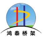 陕西鸿泰津缆电气桥架有限公司