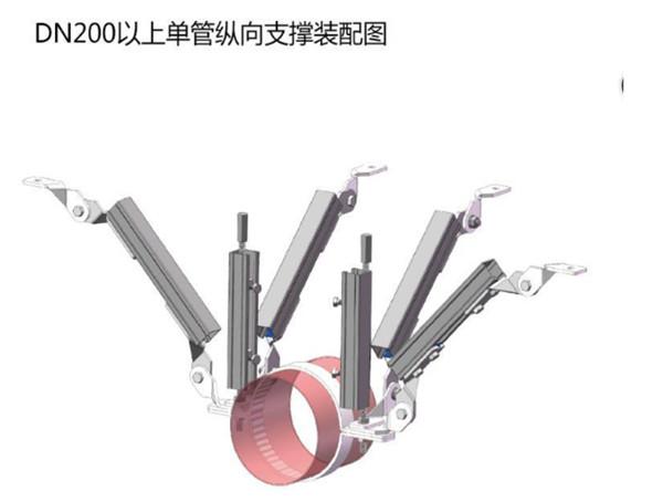 单管纵向抗震支架装配
