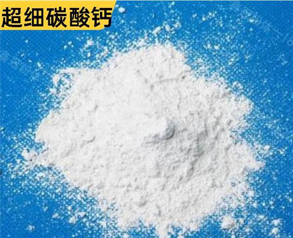 超细碳酸钙都有哪些优点?小编给你分析。