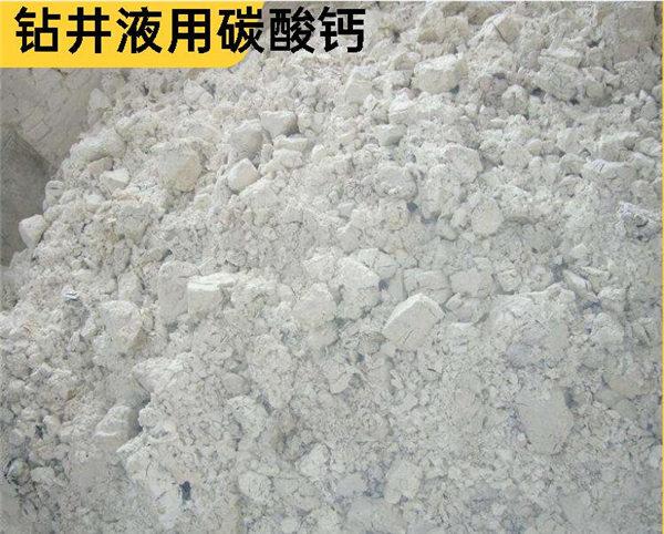 甘肃钻井液用碳酸钙厂家