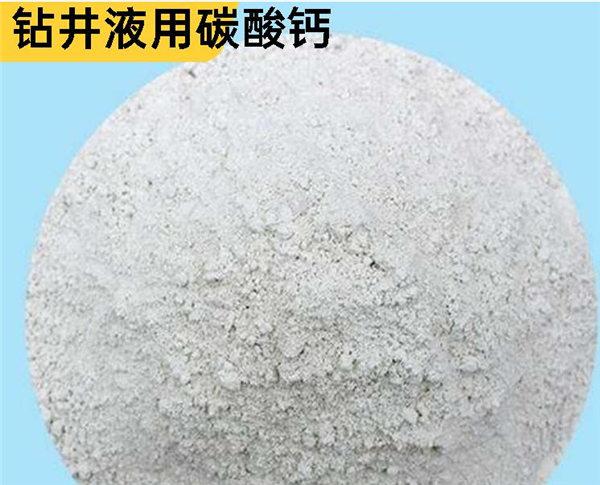 甘肃钻井液用碳酸钙