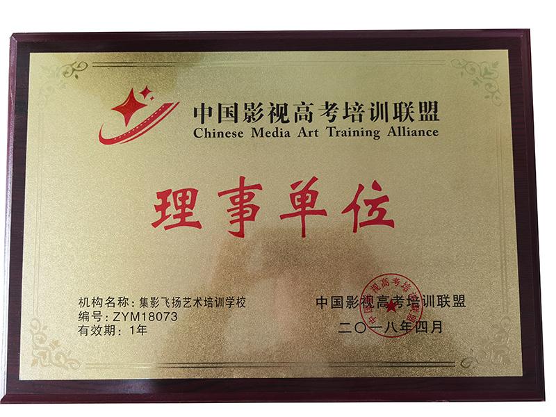 中国影视高考培训联盟理事单位