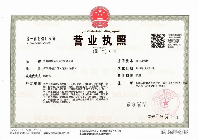新疆鑫聚运达化工有限公司营业执照