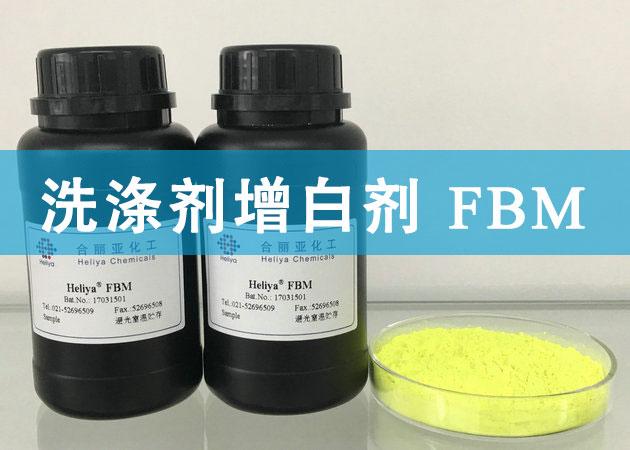 增白劑FBM