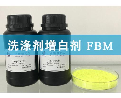 增白剂FBM